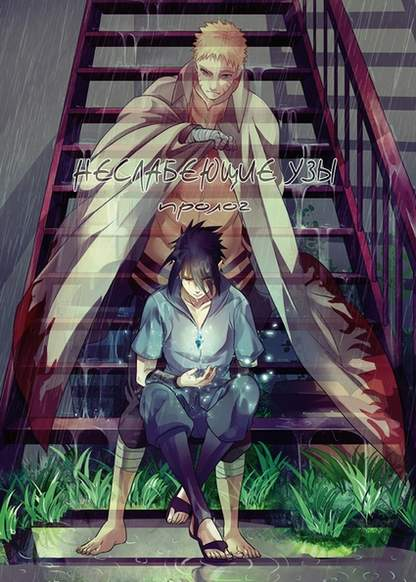 Naruto dj – Fudan no kizuna. Joshou