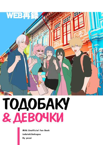 Boku no Hero Academia dj - TODOBAKU & GIRLs