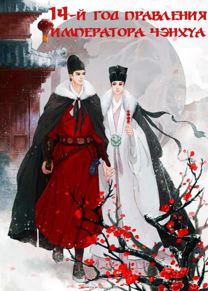 Cheng Hua Shi Si Nian