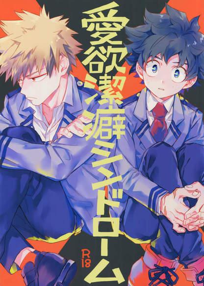 Boku no Hero Academia dj - Aiyoku Keppeki Syndrome