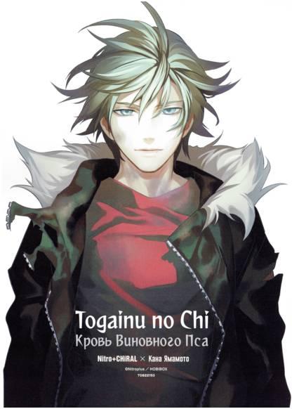 Togainu no Chi (Epilogue)