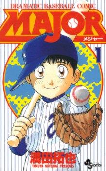 Major – Dramatic Baseball Comic