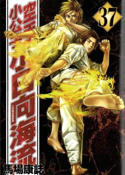 Prince Karate Kohinata Minoru