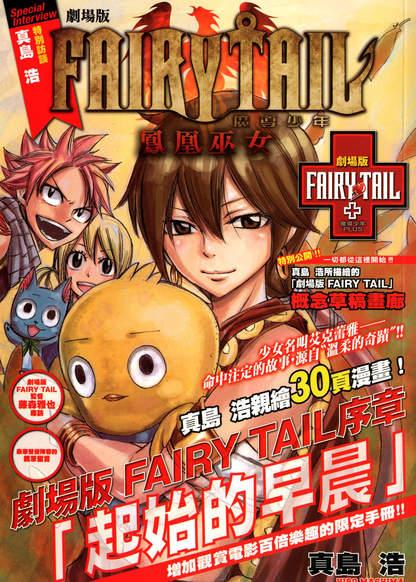 Gekijouban Fairy Tail Joshou -