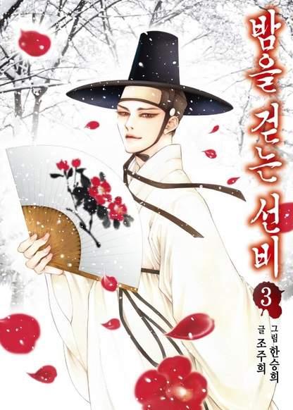 Bameul geonneun Seonbi