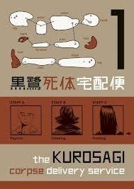 Kurosagi Shitai Takuhaibin