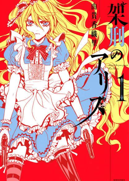Kakei no Alice