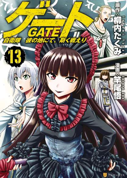 Gate - Thus the JSDF Fought There