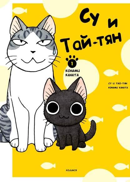 Sue to Tai-chan