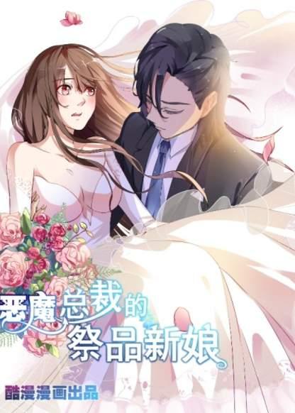 Demon President's Sacrifice Bride
