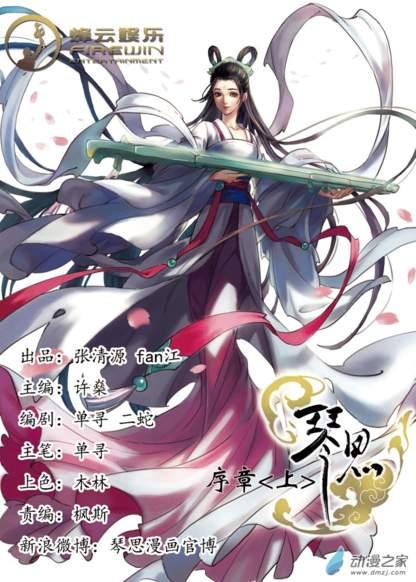 Qin Si