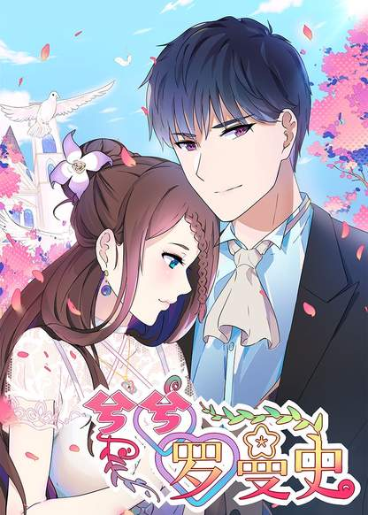 Xixi Romance
