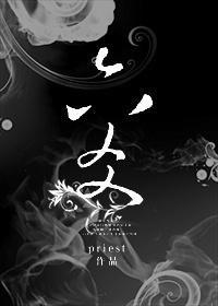 Liu Yao: The Revitalization of Fuyao Sect