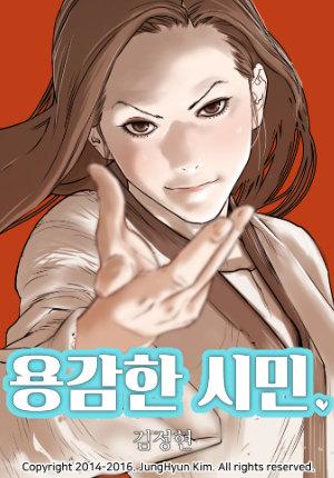 Brave Shi Min