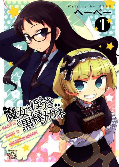 Witch and Broom and Black-rimmed Glasses