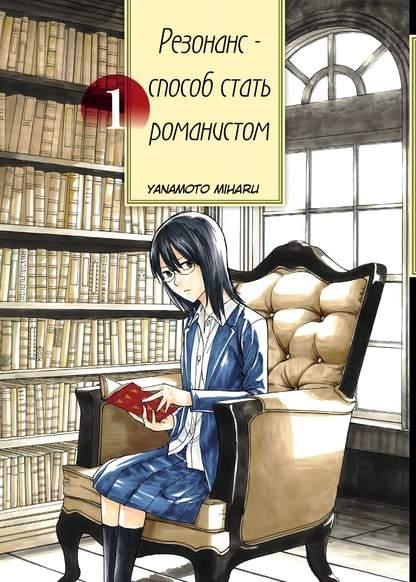 Resonance~Way to Become a Novelist~