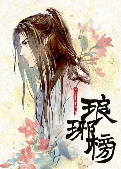 Lángyá Bǎng