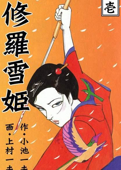 Shura Yukihime