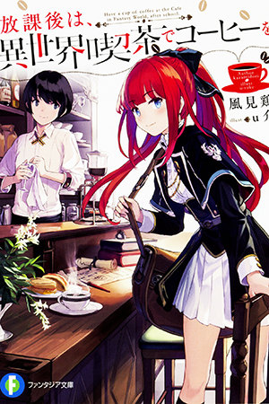 Have a Coffee After School, In Another World's Café