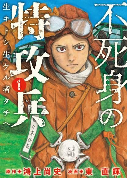 Fujimi no Tokkouhei