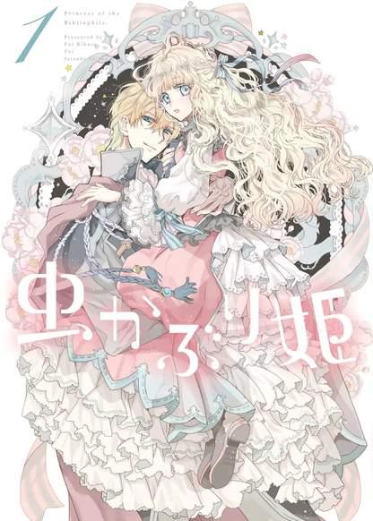 Princess Bibliophile