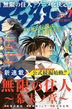 Blade of the Immortal - Bakumatsu Arc
