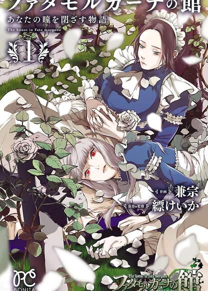 The House in Fata Morgana: Anata no Hitomi o Tozasu Monogatari