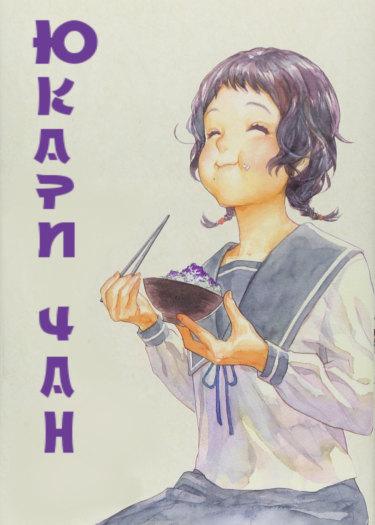 Yukari-chan