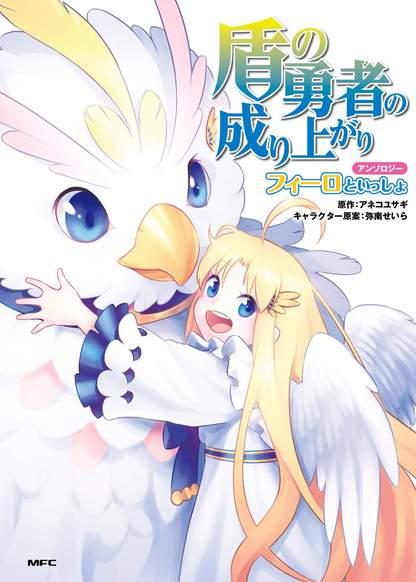 Tate no Yuusha no Nariagari Anthology - Filo to issho