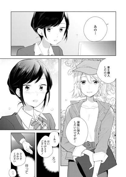 Haru no Arashi wo Mada Shiranai