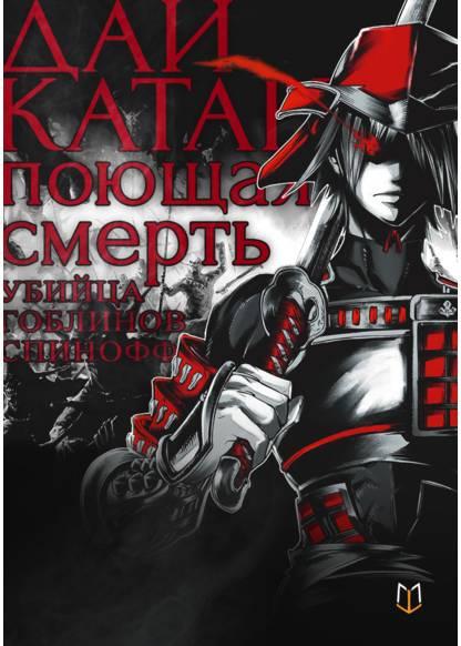 Goblin Slayer Side Story 2: Daikatana - The Singing Death