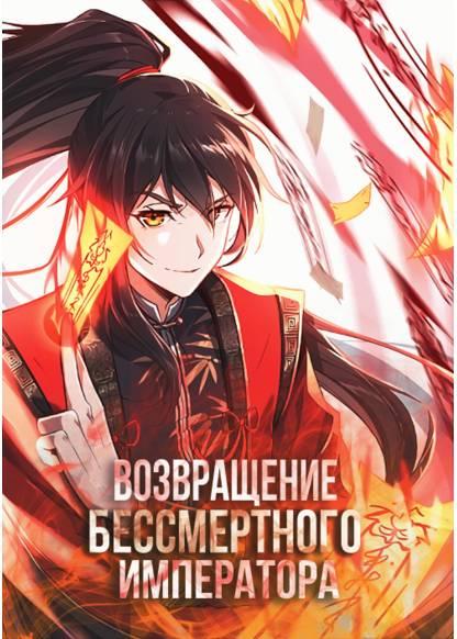 Return of Immortal Emperor