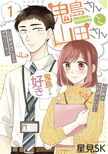 Kijima-san to Yamada-san